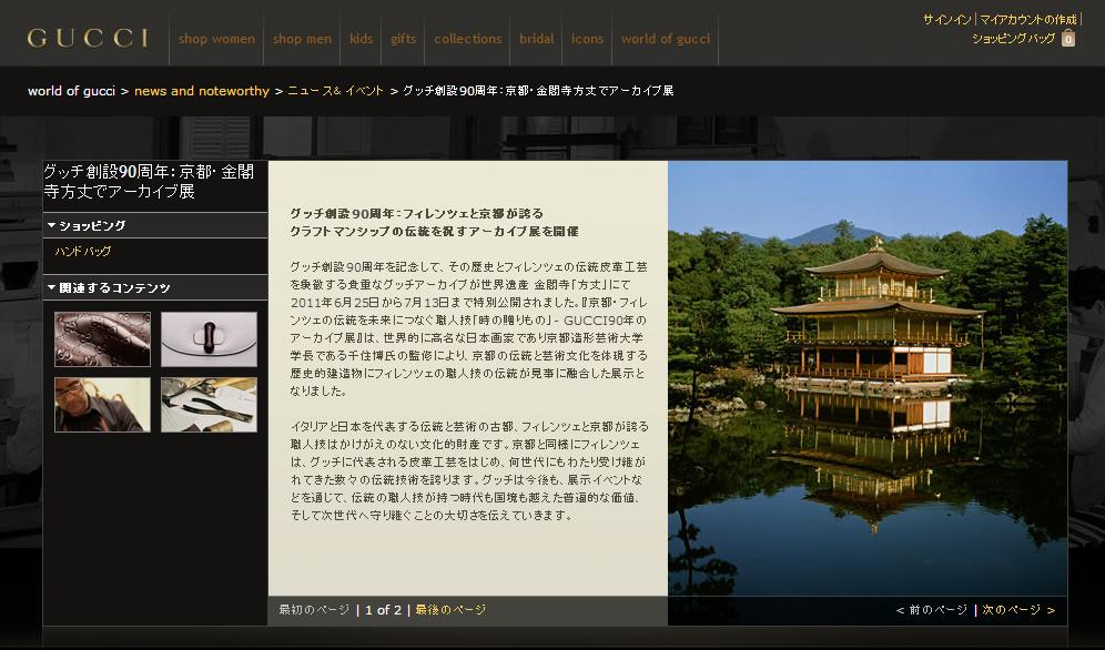 gucchi_kinkakuji