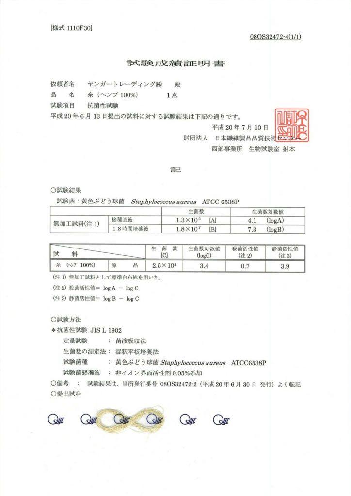 y02_抗菌性試験(糸)080710_1