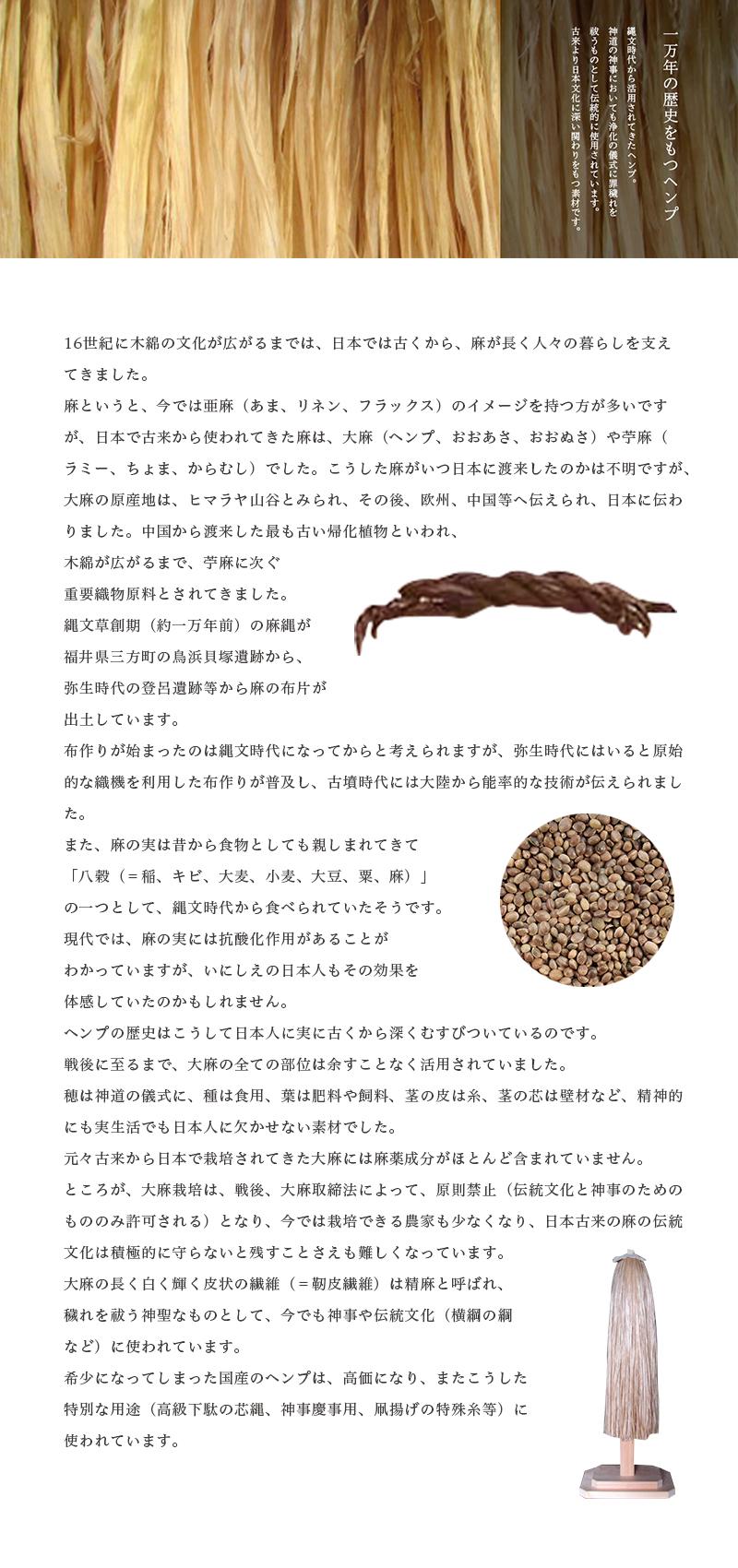 ヘンプの歴史、伝統