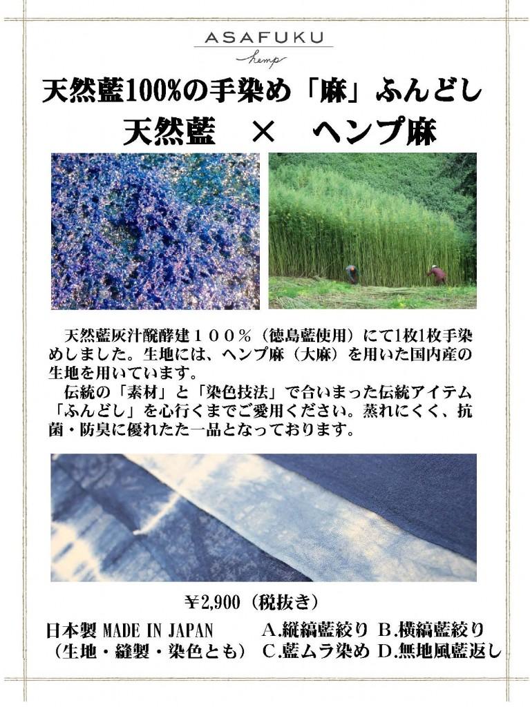 天然藍染め小幅ふんどし_説明
