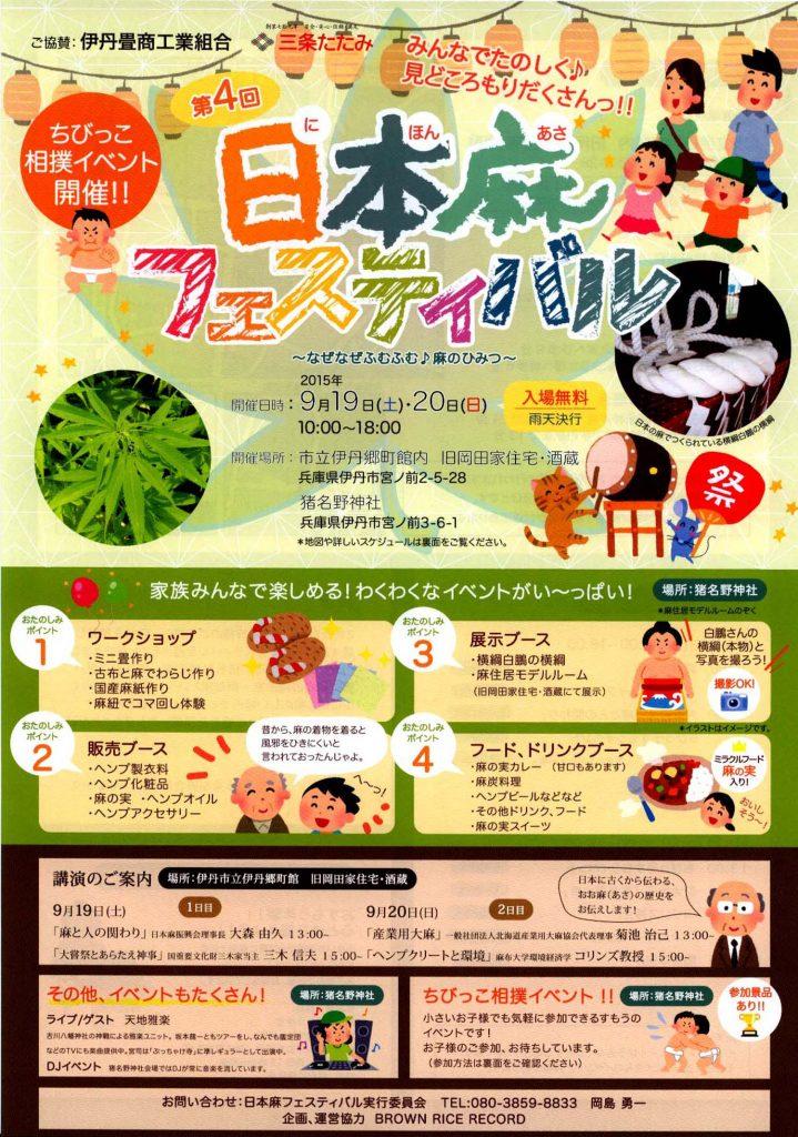 nihonasa4_leaf1